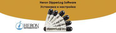 Heron DipperLog Software - Установка и настройка